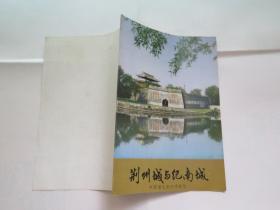 荆州城与纪南城