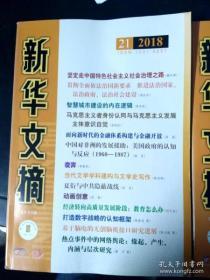 新华文摘2018年24期