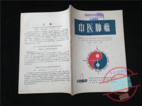 中医肿瘤1982.1