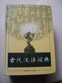 古代汉语词典 .**精装大32开.商务印书馆.品相特好.【32开--27】.