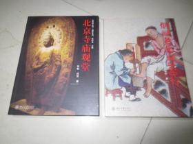 北京学丛书--北京寺庙观堂,烟画老北京360行2册合售