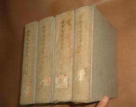 1953年9月平明版 傅雷译 罗曼罗兰代表作《约翰.克利斯朵夫》布面烫金精装初版4册全 仅印3千部
