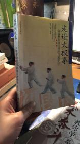 走进太极拳:太极拳初段位训练与教学法