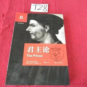双语译林:君主论(英汉双语对照)