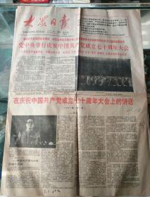 生日报纸《大众日报(1991年7月2日)4版》关键词:党中央举行庆祝中国共产党成立七十周年大会