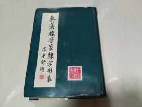 秦汉魏晋篆隶字形表