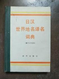 日汉世界地名译名词典(翻译参考资料)