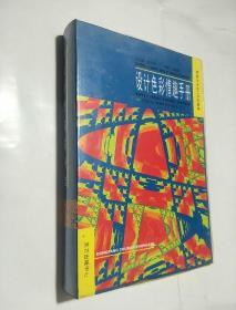 设计色彩情趣手册