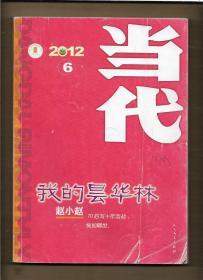 当代 2012年第6期【我的昙华林 (70后写十年浩劫)】