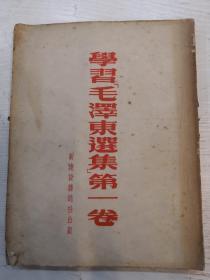 学习[毛泽东选集]第一卷