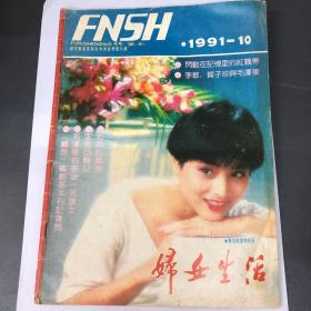 妇女生活1991年第十期