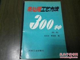 《热处理工艺方法300种》(第2版)1