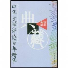 中华文学评论百年精华
