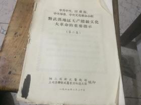 文革资料 中共中央、国务院、中央军委、中央文化革命小组对武汉地区无产阶级文化大革命的重要指示 第二集