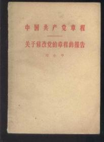 中国共产党章程  关于修改党的章程的报告 邓小平  (1956年1版1印)