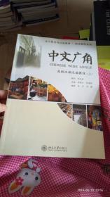 中文广角:高级汉语泛读教程(上)