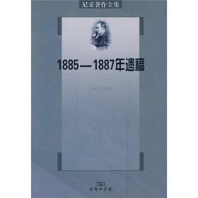 尼采著作全集(第12卷):1885-1887年遗稿,《权力意志》上卷