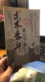 (杨式太极拳架与推手)武术泰斗:教你学拳系列丛书