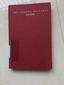 午夜文库典藏本(第1辑):大笑的警察