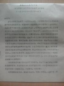 印英明领袖华主席为首的党中央的资料:李德生同志在北方防治地方病领导小组会议上的讲话
