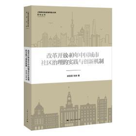 改革开放40年中国城市社区治理的实践与创新机制