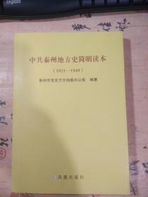 中共泰州地方史记简明读本《1921·1949》