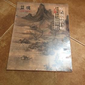 蓝瑛/中国好丹青大师立轴精品复制