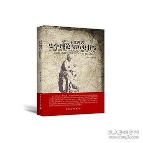 近二十年西方史学理论与历史书写