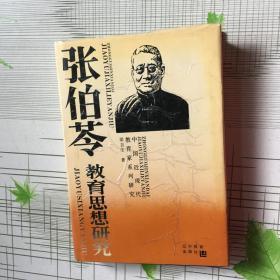 张伯苓教育思想研究