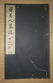民国珂罗版:董美人墓志(品好,线要重订)