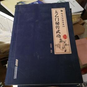 武当内家秘笈系列:太乙门秘传武功(经典珍藏版)