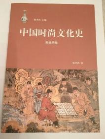 中国时尚文化史(宋元明卷)〈馆藏本〉