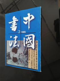 中国书法(1996:1)总第51期 双月刊中国书法(1995:1)总第46期 双月刊