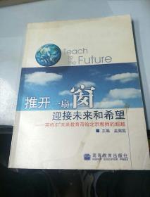 推开一扇窗 迎接未来和希望:英特尔未来教育带给北京教师的超越