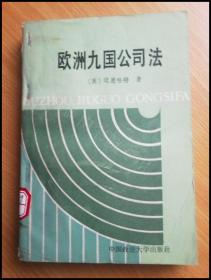 欧洲九国公司法(馆藏书)