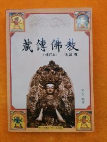 藏传佛教 (修订本)