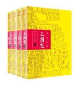 文白对照三国志(文白对照全四册,传世经典,文本信实,文白对照清晰易懂,译文准确流畅,适合读者阅读、收藏。二十四史之一 )