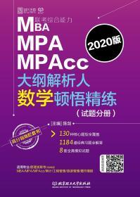 MBA MPA MPAcc联考大纲解析人数学顿悟精练 陈剑 北京理工出