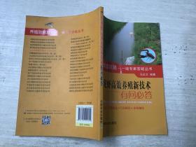 小龙虾高效养殖新技术有问必答/养殖致富攻略·一线专家答疑丛书