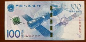2015年航天纪念钞壹佰圆(豹子号)  J5294650111