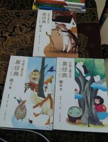 中国儿童文学新经典《散文卷》《诗歌卷》《寓言卷》3本