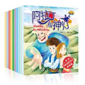 宝宝早教启蒙故事书·智慧篇(10册)彩图绘本
