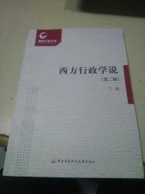 西方行政学说  第二版