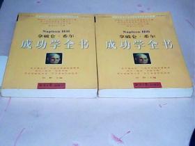 拿破仑·希尔成功学全书(上下册)
