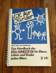 EK für Kinder. Das Handbuch der EDU-Kinestetik【德文原版,漫画版】