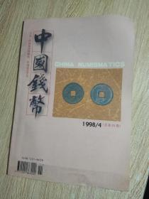 中国钱币 1998年第4期总第63期