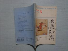 文史知识(1995·5)