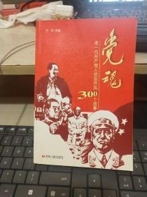 党魂:老一代共产党人优良作风300个故事
