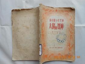 32081新中国少年文库:《太阳的宝库》馆藏