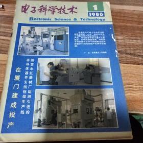 电子科学技术 1986 (1~10-12)